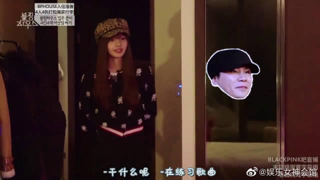 BLACKPINK团综,Lisa模仿YG社长,巡视Rosé房间