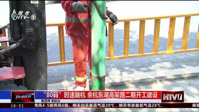 杭州余杭东湖高架路二期开工建设