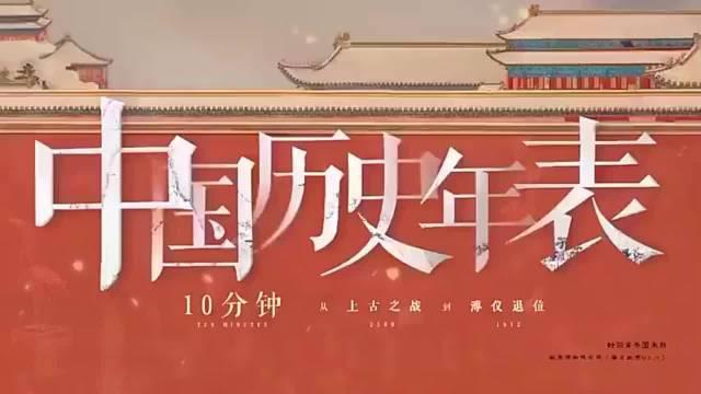 从上古之战到溥仪退位,10分钟带你回顾中国历史,建议收藏!
