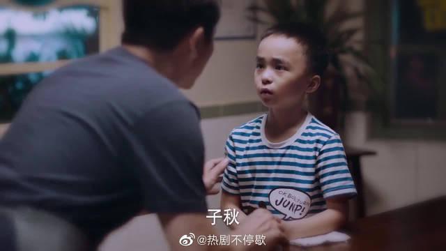 贺子秋懂事 李爸给子秋一个家 子秋反哺李爸 双向真情感人……