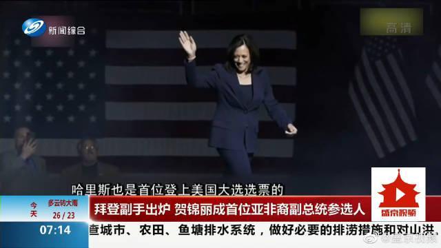 拜登副手出炉 贺锦丽成首位亚非裔副总统参选人