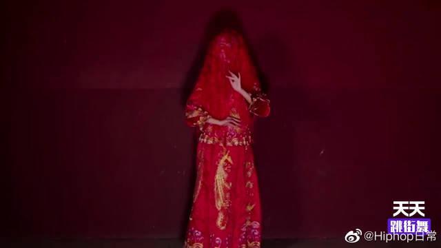 街舞也能玩出国风!女生红嫁衣舞蹈合集,我穿上嫁衣只为等你来