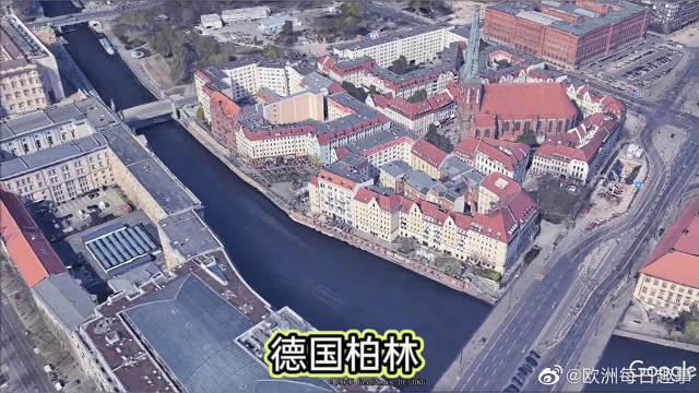 卫星街景看德国柏林,不愧为欧洲最发达的国家城市建设也有特色