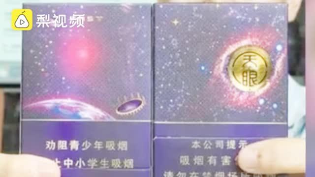 天眼被注册为烟草商标,中国控烟协会呼吁宣告该商标无效