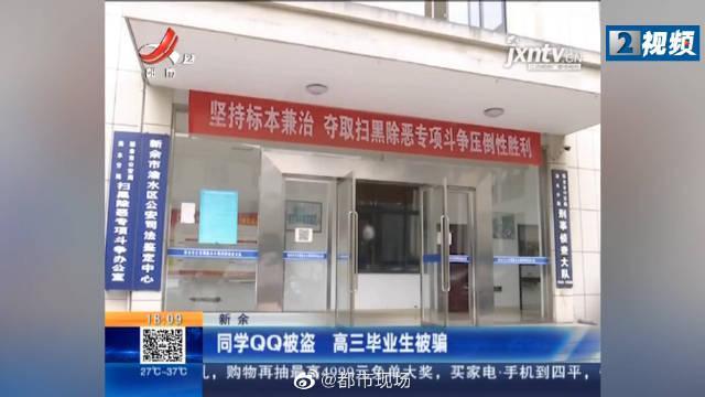 新余同学QQ被盗 高三毕业生被骗