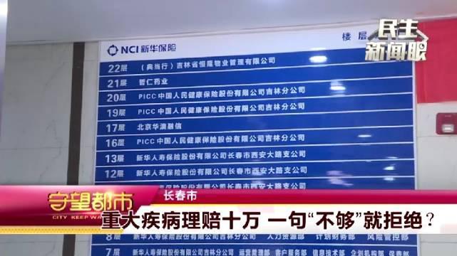 """女子患卵巢癌,新华人寿保险公司竟以""""不够""""为由拒绝理赔"""