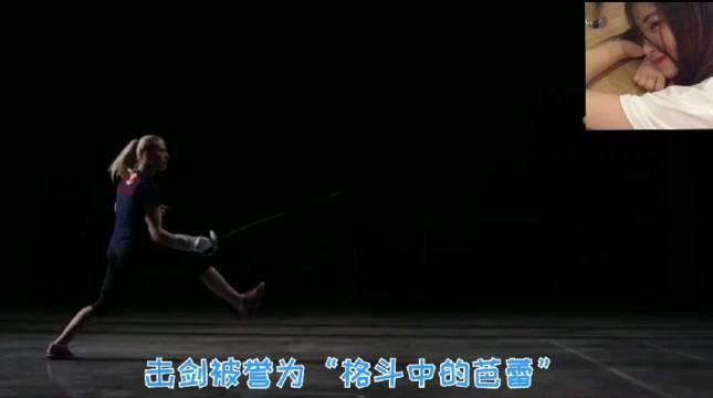 """击剑被誉为""""格斗中的芭蕾"""",它不是武力打斗……"""