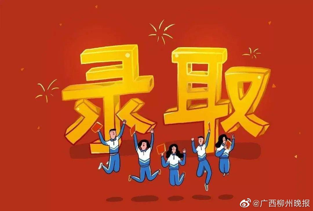 2020年广西高考录取十六问丨自治区招生考试院权威解答
