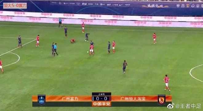王者恒大!韦世豪高准翼艾克森连进世界波 广州恒大5-0广州富力