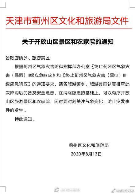 天津蓟州区山区景区和农家院开放啦!