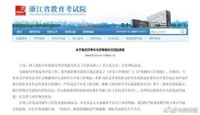 浙江满分作文评卷作文组组长被停止参加高考评卷:擅自泄露考生评