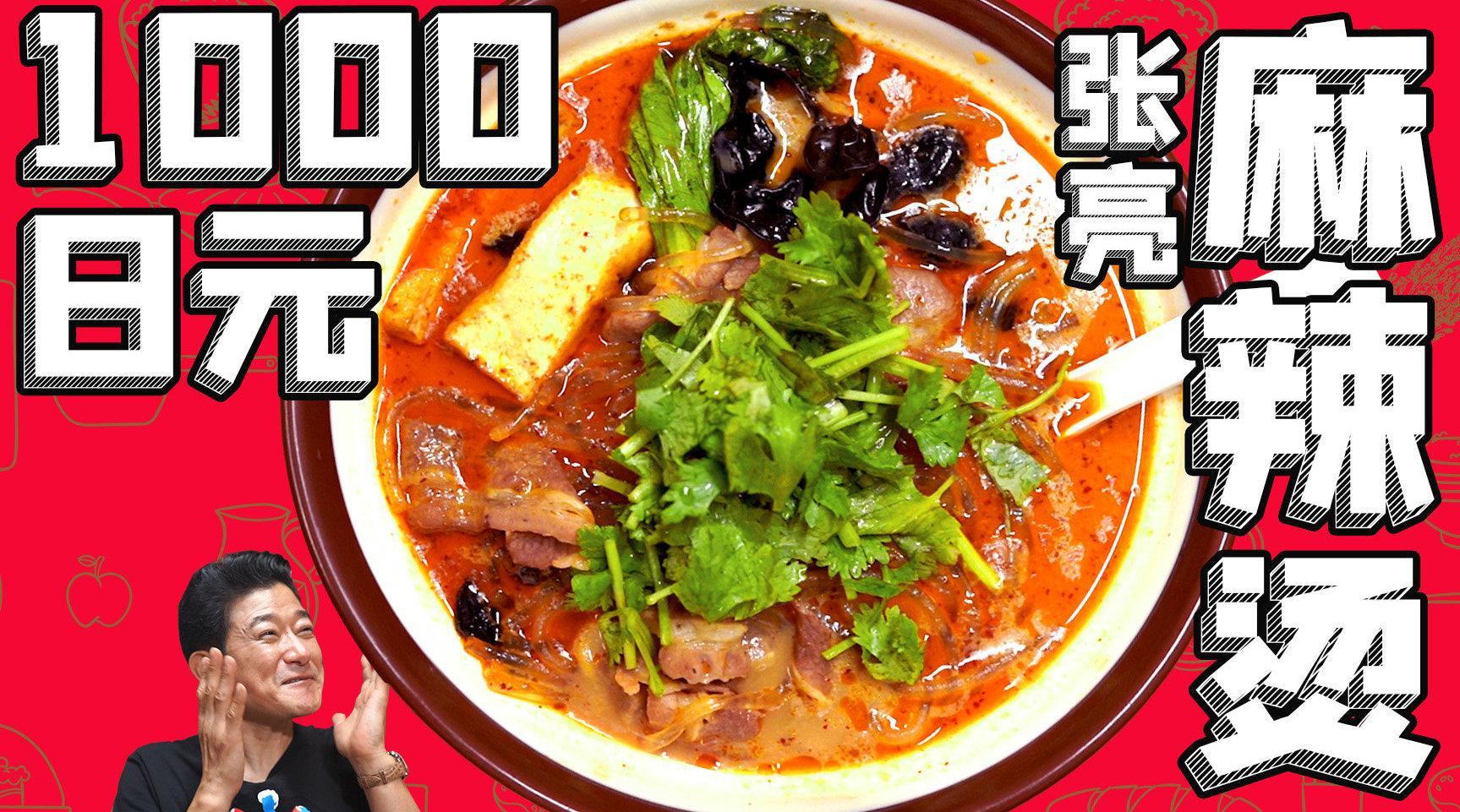 第一次在日本吃张亮麻辣烫!