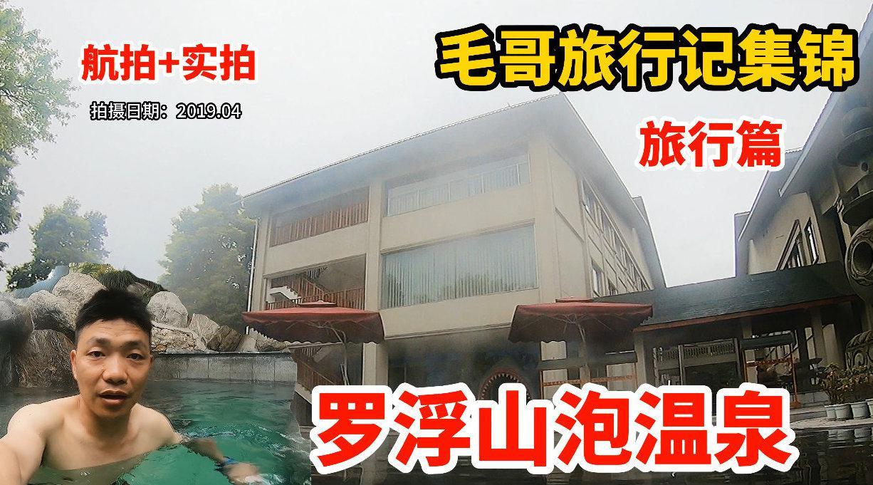 四川绵阳:毛哥游罗浮山,这地方各种温泉免费随便泡,太过瘾了!