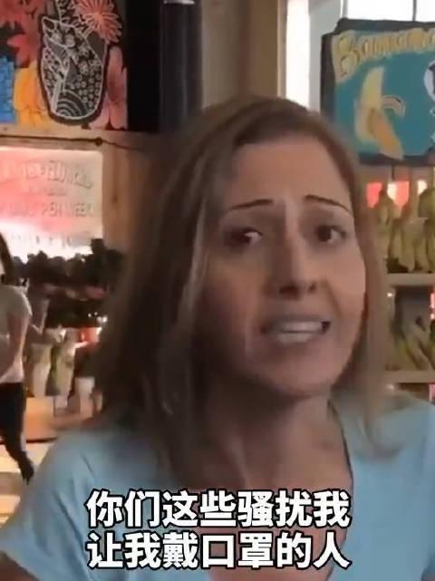 美国洛杉矶一女子超市内拒戴口罩怒吼:叫我戴口罩……