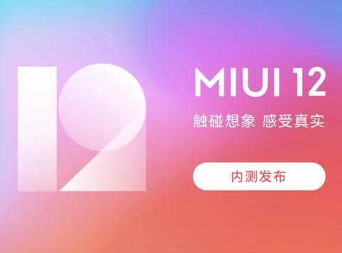 小米MIUI大更新,修复3内容,3款机暂停,2款将升安卓11
