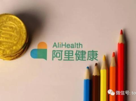 阿里健康完成近5亿股新股配售 募资100亿港元