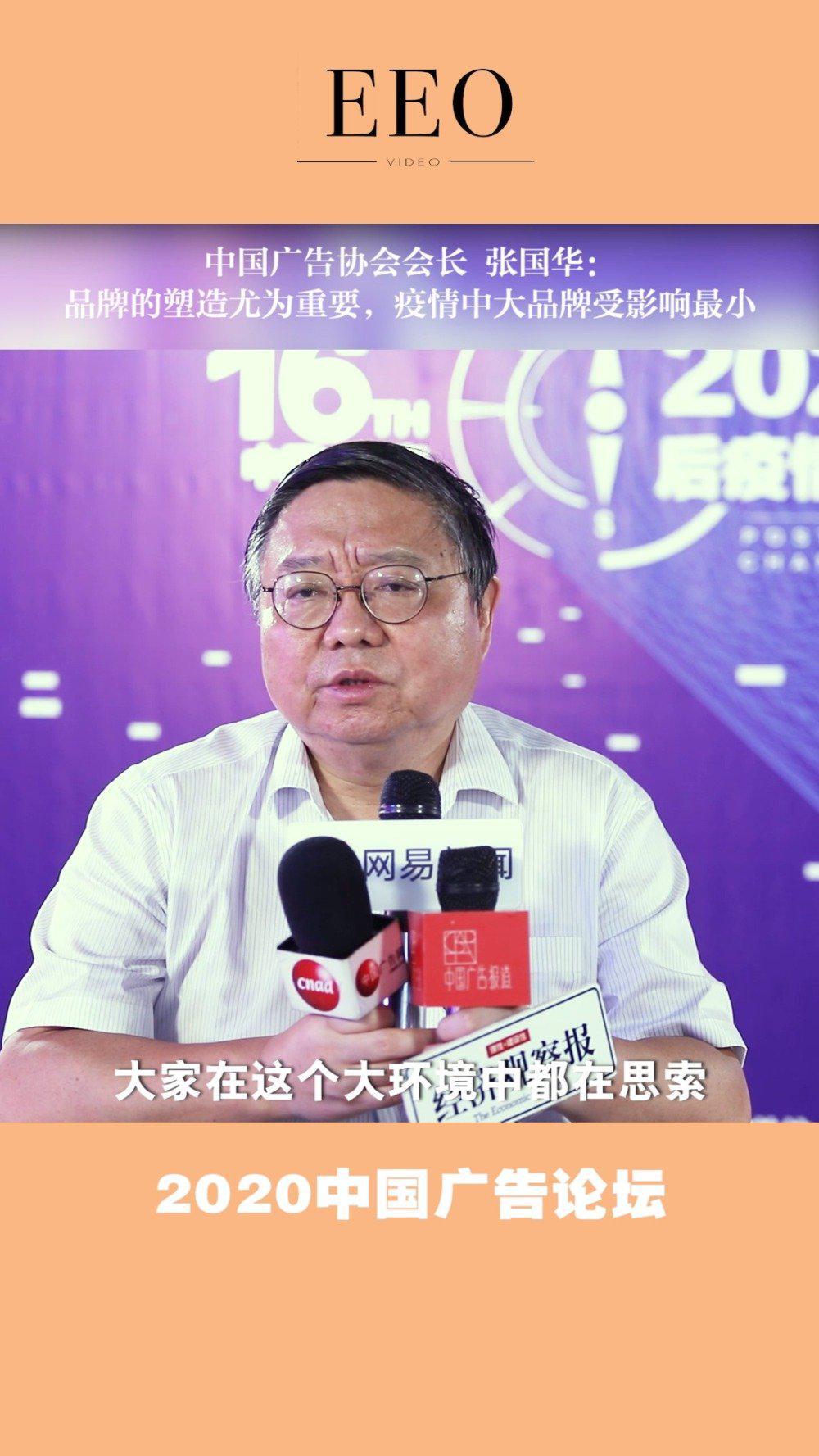 中国广告协会会长张国华:在疫情期间……
