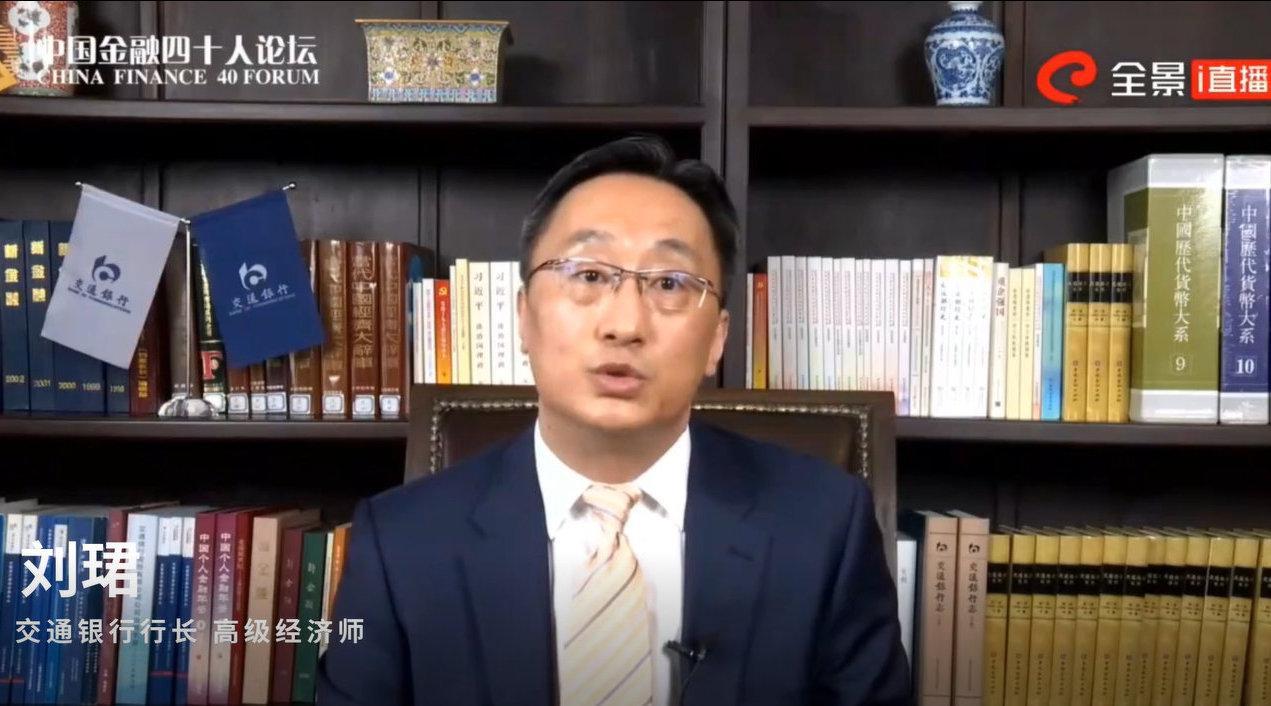 交通银行刘珺:人均GDP一万美元是居民资产配置需求的分水岭