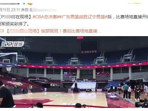 近9年耻辱纪录,辽宁真没戏了,总决赛G1后CBA当场举行颁奖彩排
