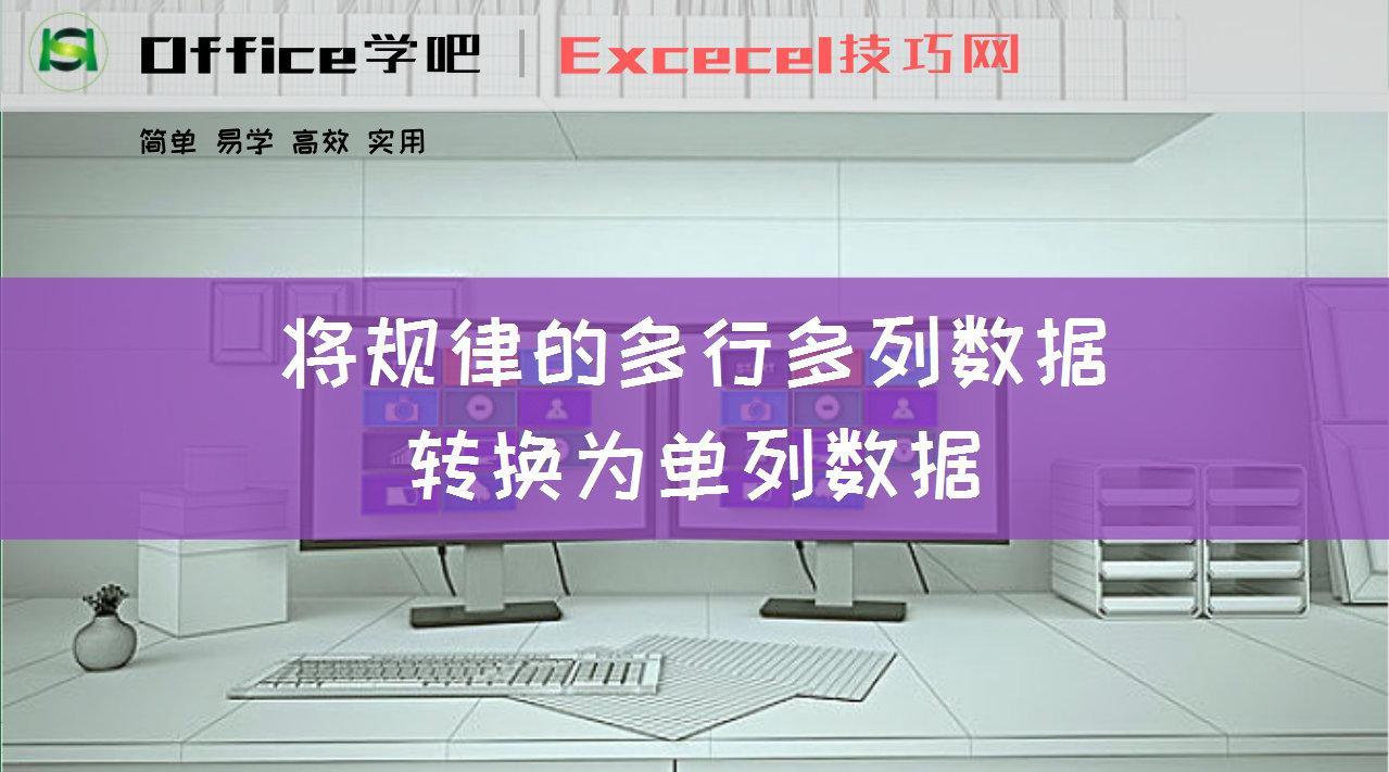 Excel小技巧:将规律的多行多列数据转换为单列数据