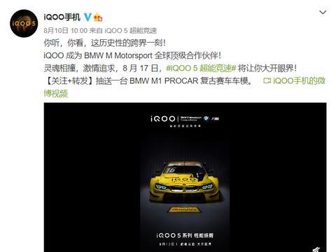 """圆你赛车梦!iQOO 5与BMW联合上演手机圈""""速度与激情"""""""