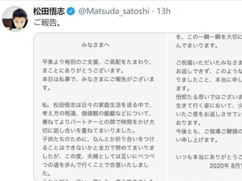 日本男星松田悟志官宣离婚,两个孩子全归女方,自曝情变原因