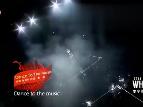 李宇春《DanceToTheMusic》,轻松愉悦有想象力,给心情放个假
