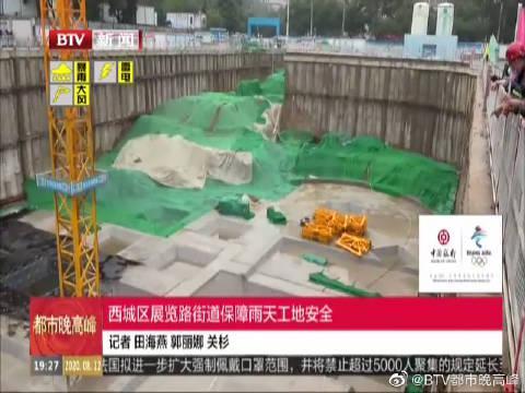 北京西城区展览路街道保障雨天工地安全
