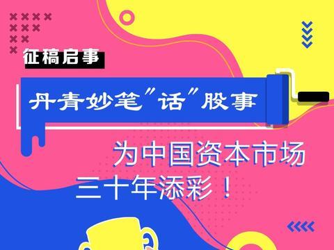 """丹青妙笔""""话""""股事,为中国资本市场三十周年添彩"""