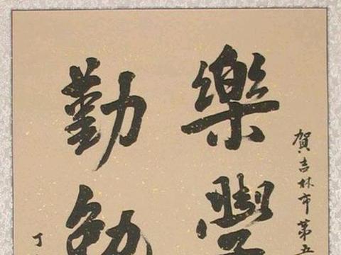 王刚演活了和珅,还能写一手好字,书法是