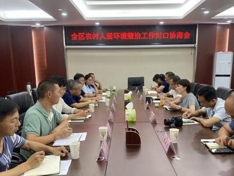 沾益区召开全区农村人居环境整治工作对口协商会