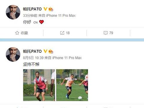 被巴西球迷喊话回中超,帕托50天内2次示好,球迷调侃:去深圳吧