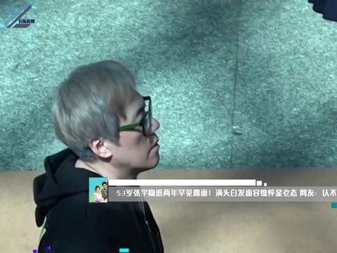 53岁张宇隐退两年罕露面满头白发面容憔悴显老态网友认不出
