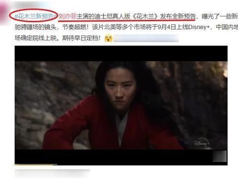 """刘亦菲携《花木兰》来袭,全新预告上线,""""天仙""""打戏A爆了!"""