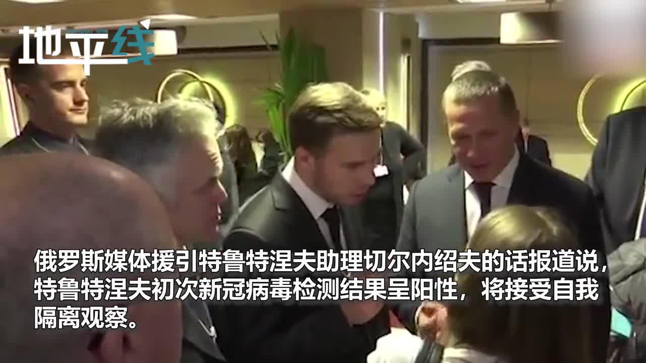 俄副总理新冠检测呈阳性!助理:若二次检测结果不变将远程办公