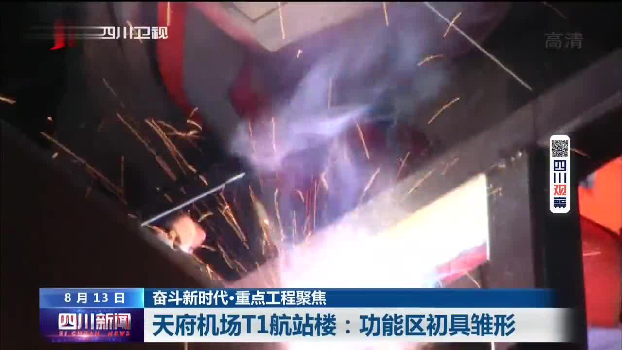 SCTV1 四川新闻        2020.08.13