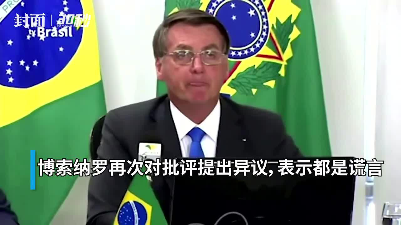 30秒|巴西总统博索纳罗:亚马逊雨林火灾都是谎言