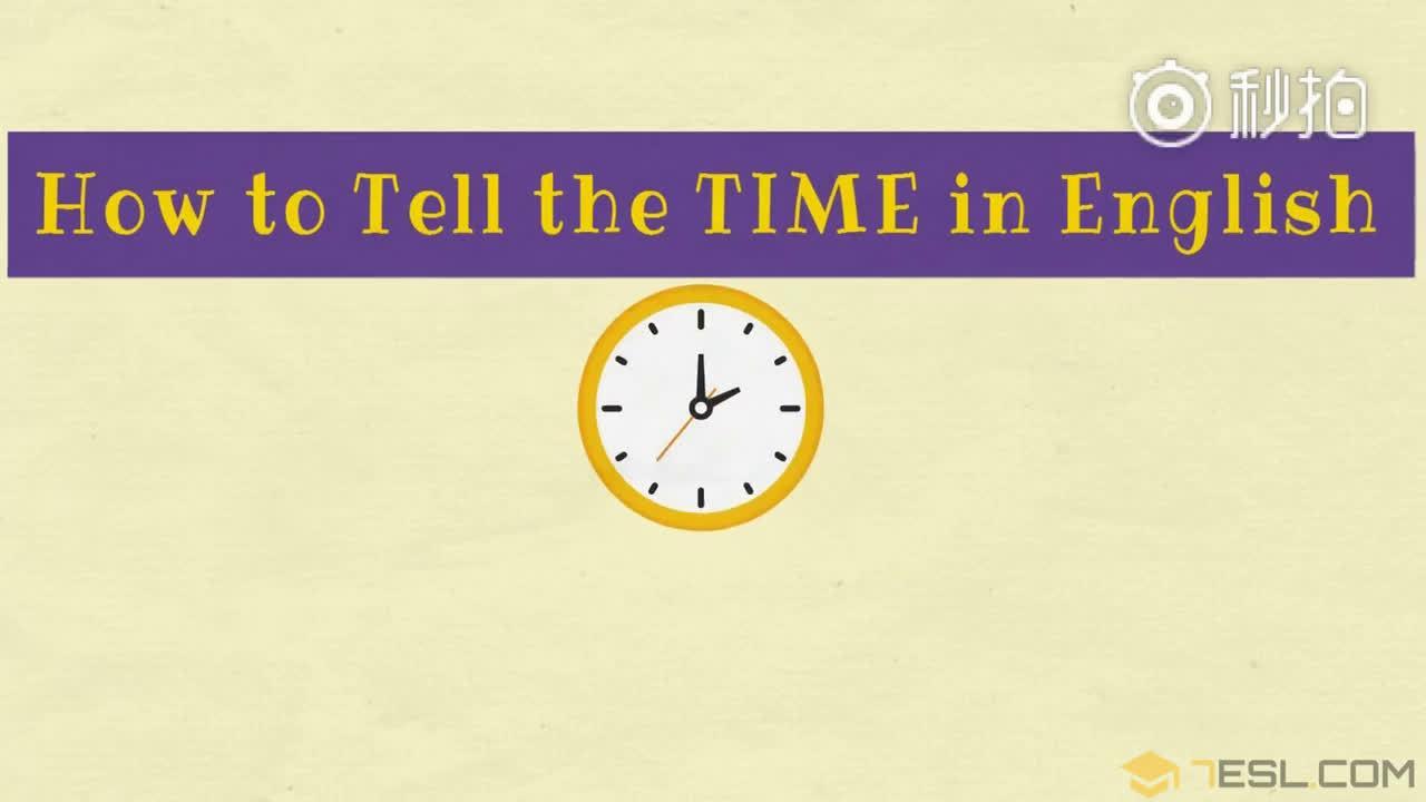 如何用英语表达准确的时间?