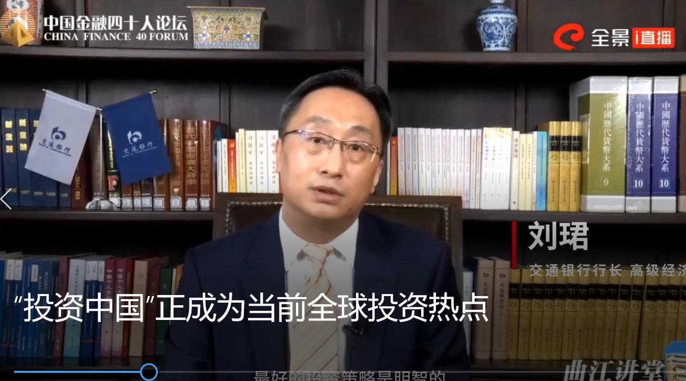 """交通银行刘珺:""""投资中国""""正成为当前全球投资热点"""