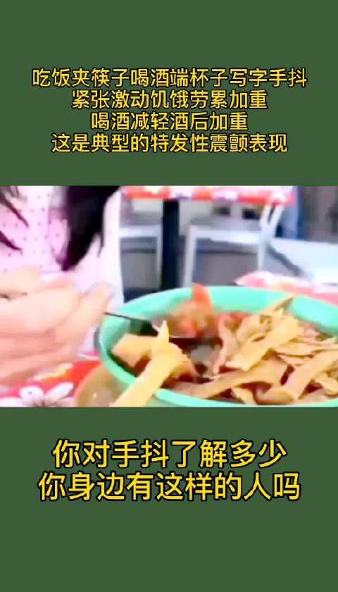吃饭夹筷子喝酒端杯子写字手抖