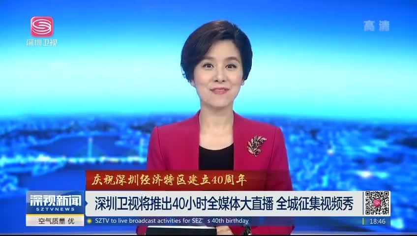 深圳卫视将推出40小时全媒体大直播 全城征集视频秀