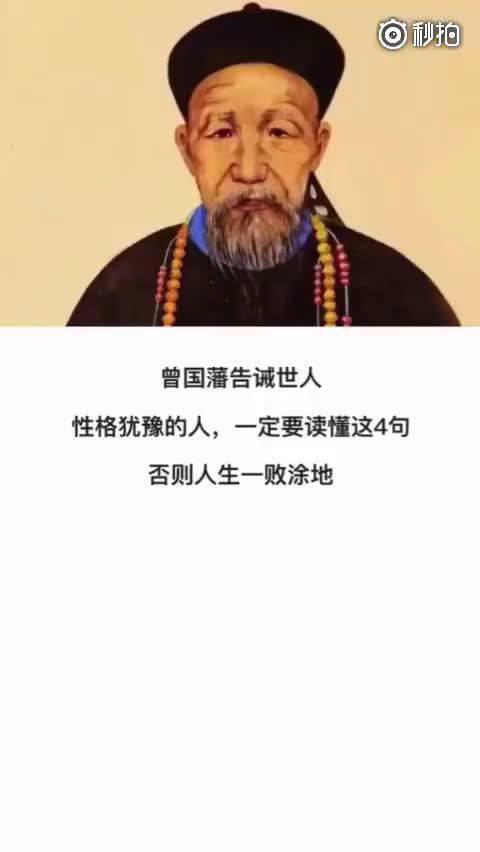 性格犹豫的人,一定要读懂曾国藩的这四句话。受益匪浅!