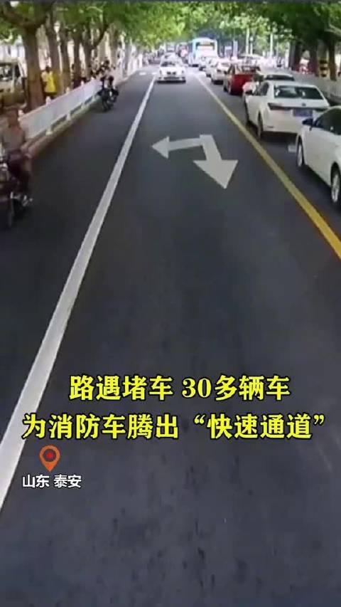 消防车接警遇堵车,30多辆车主动避让……