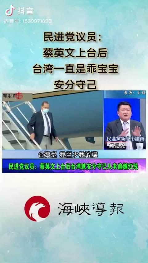 绿营议员竟称,菜菜子上台后,台湾一直是安分守己的乖宝宝……