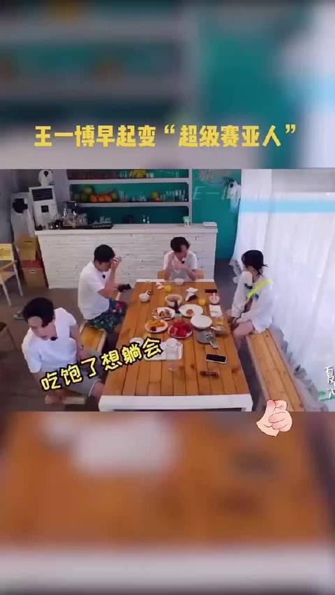 """韩东君爆料王一博早起变""""超级赛亚人""""!"""
