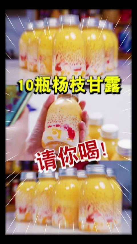 用2斤芒果扎扎实实做了10瓶杨枝甘露……
