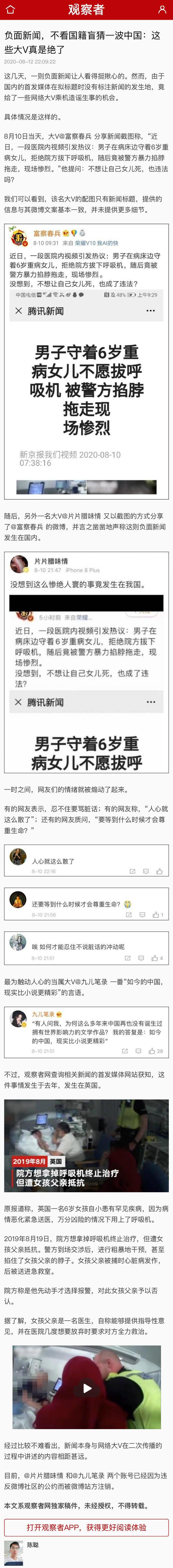 负面新闻,不看国籍盲猜一波中国:这些大V绝了……