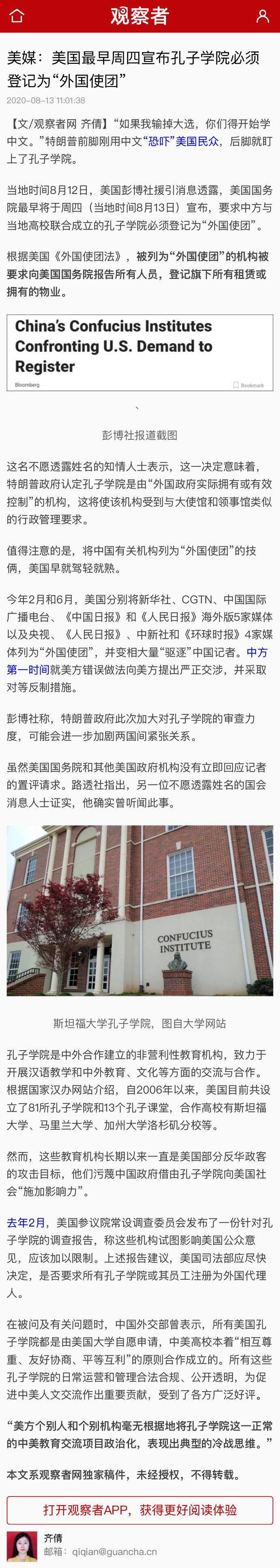 """美国""""黑手""""伸向81所孔子学院"""