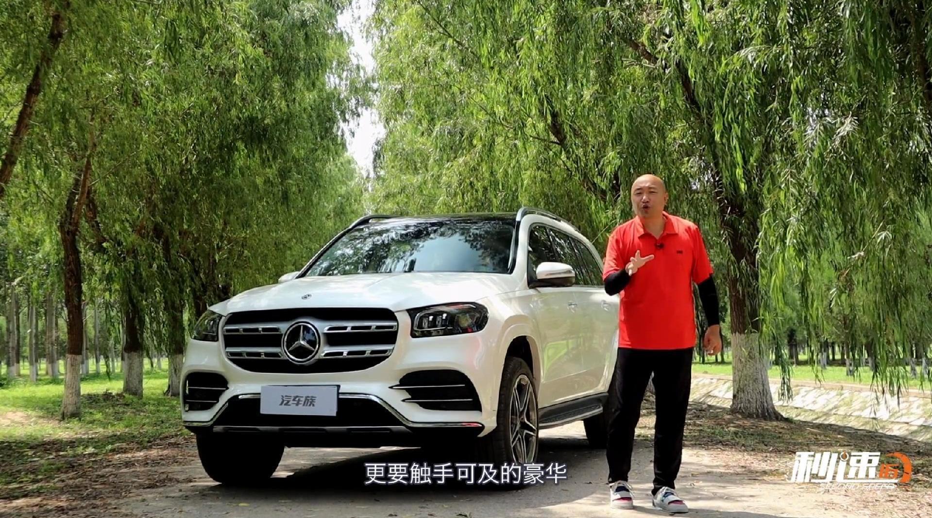 视频:立铮上游63:奔驰GLS还是全尺寸SUV的带头大哥吗?