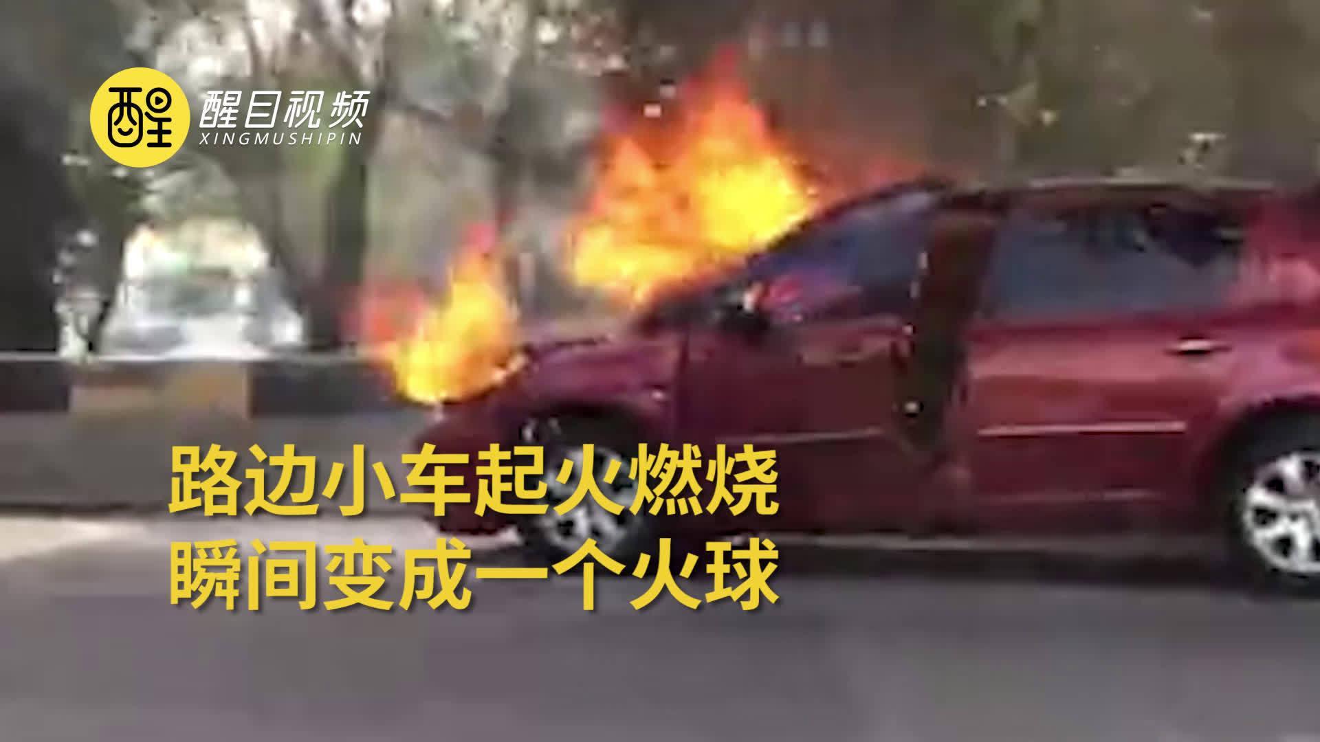 小车燃烧变火球 最后被烧只剩铁架